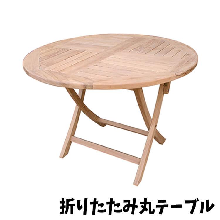 テーブル 折り畳み丸テーブル table 折り畳み チーク材 木製 丸型 ナチュラル ガーデン お庭 インテリア ジャービス商事 送料無料 喜寿祝 結婚祝 節分 引っ越し祝い