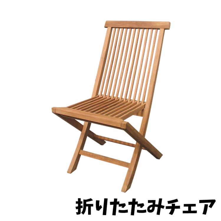 店内商品ポイント18倍 チェア 折り畳みチェア 椅子 chair 折り畳み チーク材 木製 W460×H900×D540×SH440 ナチュラル テラス ガーデン お庭 インテリア ジャービス商事 【送料無料】