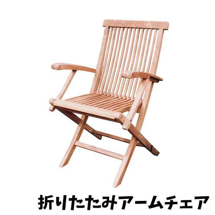店内商品ポイント18倍 チェア 折り畳みアームチェア 椅子 chair 折り畳み 肘掛け付き チーク材 木製 W550×H900×D620×SH440 ナチュラル テラス ガーデン お庭 インテリア ジャービス商事 【送料無料】