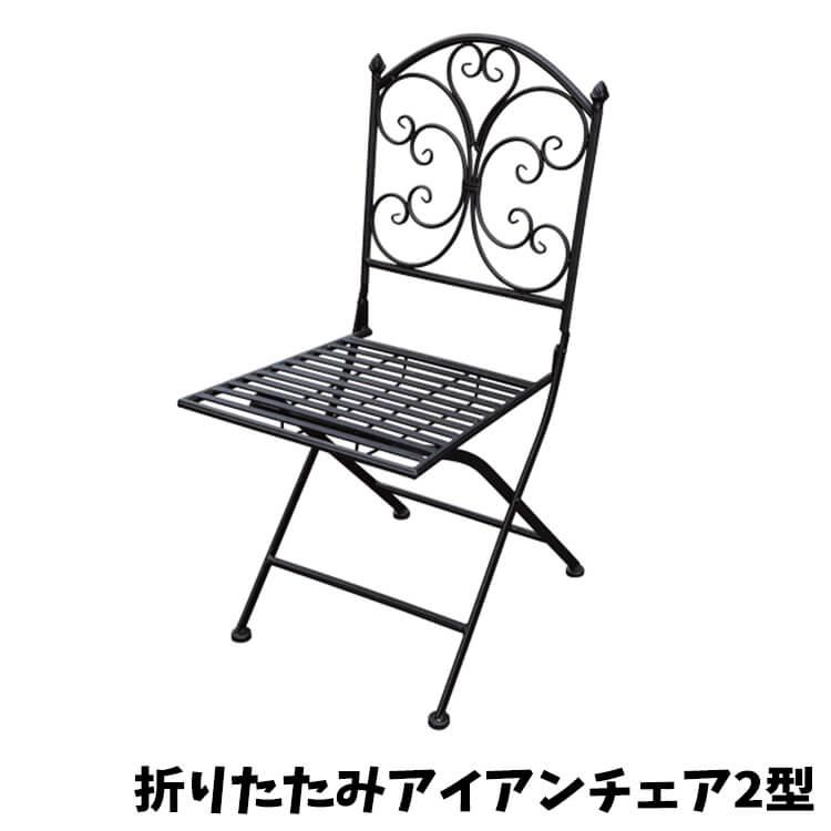 店内商品ポイント18倍 チェア 折り畳みアイアンチェア2型 chair 折り畳み W405×H885×D470×SH430 アイアン シンプル テラス ガーデン お庭 インテリア ジャービス商事 【送料無料】