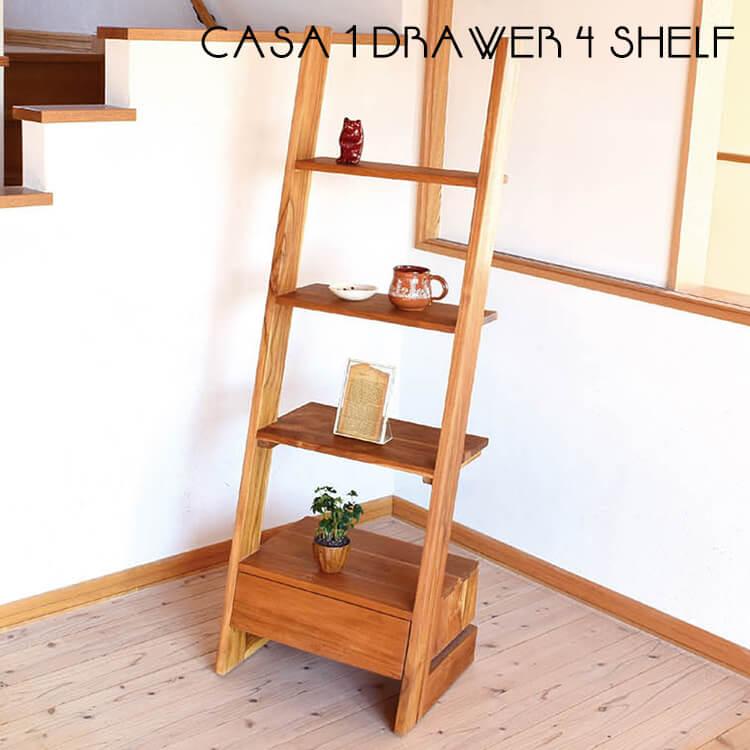 店内商品ポイント10倍 シェルフ CASA 1 DRAWER 4 SHELF 収納 棚 チークウッド 木製 天然木 完成品 ナチュラル ブラウン チークウッドシリーズ インテリア ラップス 【送料無料】