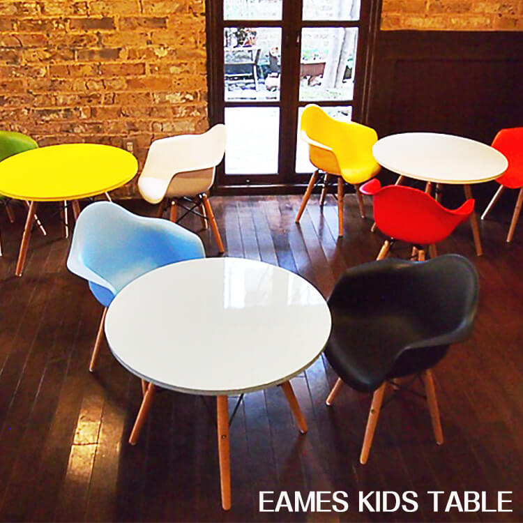 10日ポイント8倍 【送料無料】イームズテーブル Eames キッズ 円形テーブル リプロダクト 子供用 ミニテーブル 子供机デザイナーズ