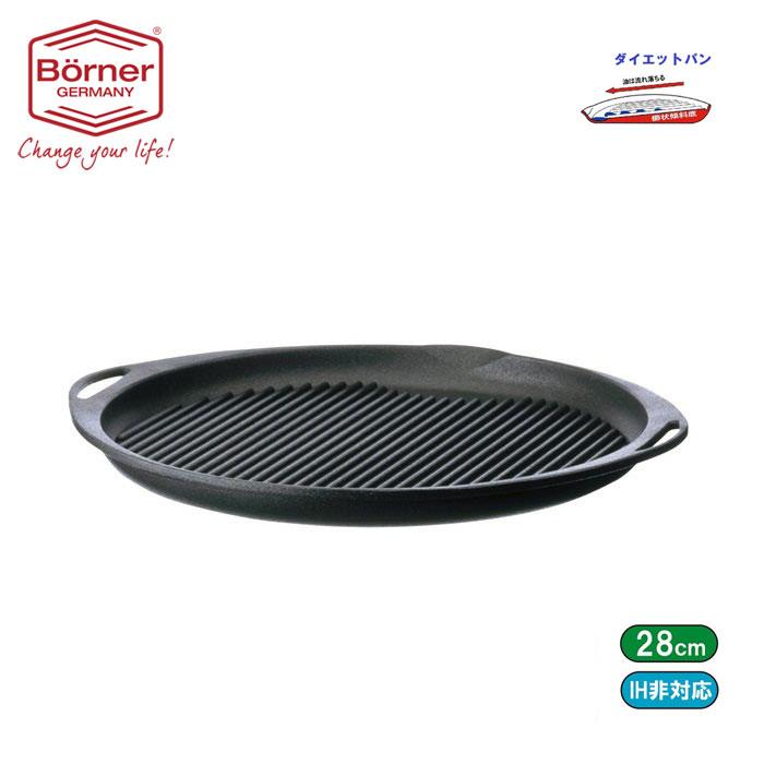 ドイツ製 ベルナー ダイエットパン直径28cm(50428)【送料無料】【5400円以上お買い上げで送料無料】
