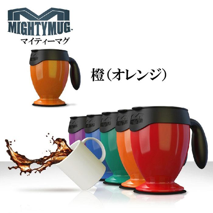 送料無料カード決済可能 日本初上陸 倒れないマグカップ 倉 マイティーマグ です PCデスクにマグカップを置いている方にオススメです 面白アイデアグッズ MightyMug 橙 カフェ 動画 テレワーク 在宅ワークにおすすめ #1480 オレンジ コーヒー 珈琲