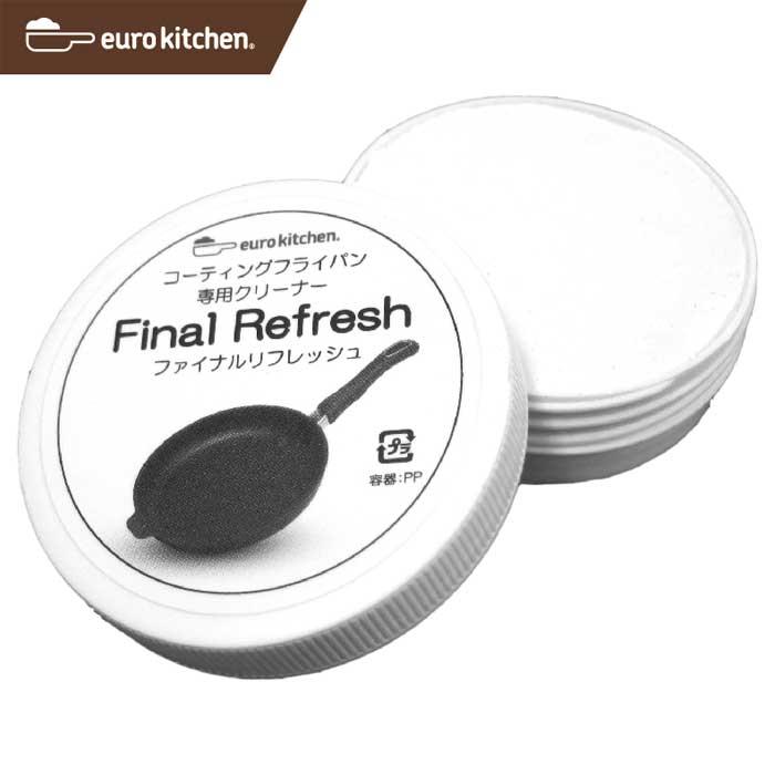 コーティングフライパンの油膜や汚れを落としコーティング表面を滑らかにするコーティングフライパン専用クリーナーです ユーロキッチン eurokitchen コーティングフライパン専用クリーナー Final Refresh コーティング復活剤 定価 ファイナルリフレッシュ フライパンクリーナー 全店販売中