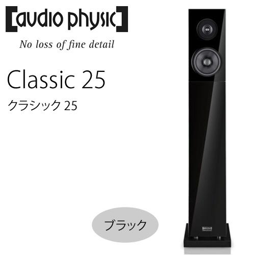 【Audio Physic オーディオフィジック】 ドイツ製 高級オーディオスピーカー Classic 25 ガラスブラック