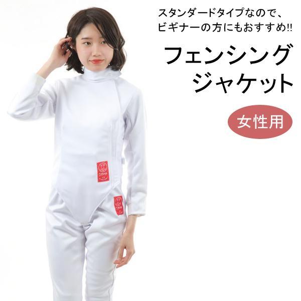 スタンダード フェンシング ジャケット 350Nw (女性用)