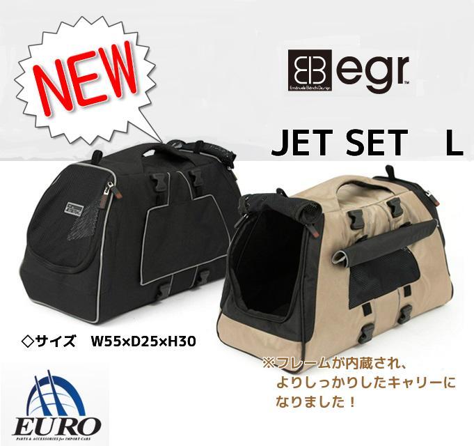 《egr イージーアール》Jet set FF フォーマフレーム(Lサイズ)ジェットセットFF フォーマフレームペット・犬・猫・ボストン・ショルダー・リュック・多機能キャリー !