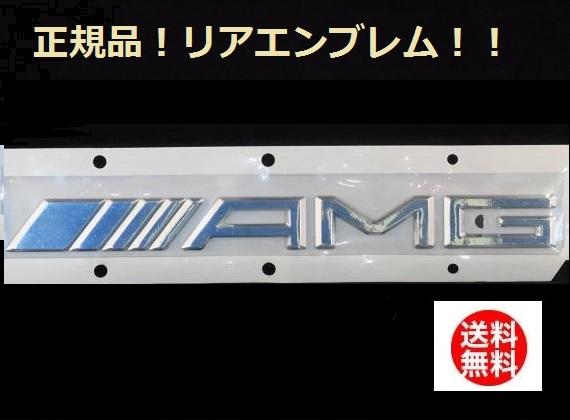純正品 AMG トランクエンブレム リアエンブレムMercedes Benz メルセデス ベンツ 2010年~W221 W216 R231 W218 W212 W204 R172 W166 X166 W463
