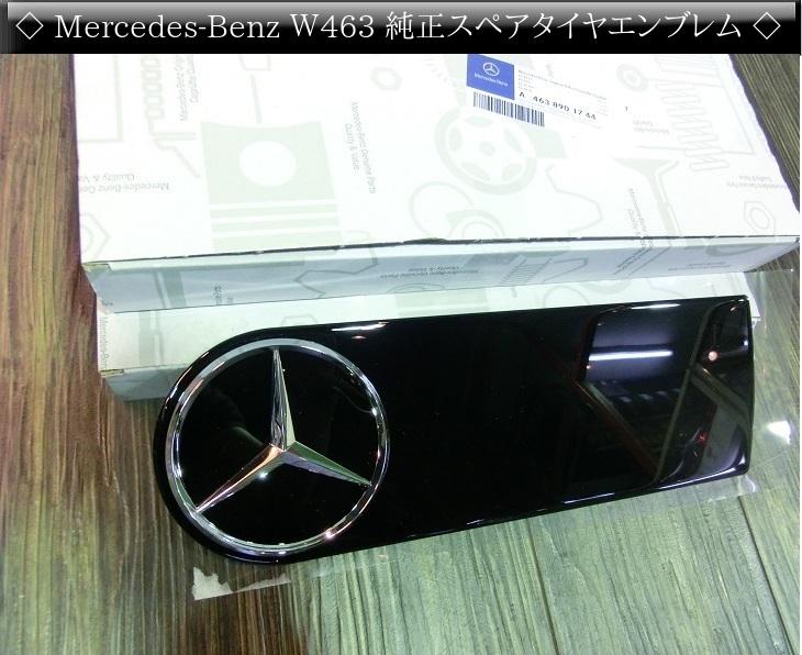 純正品 スペアタイヤ カバー エンブレム W463 ゲレンデヴァーゲン 2010年~ Gクラス Mercedes Benz メルセデス ベンツ