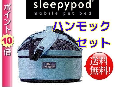 Sleepy pod スリーピーポッドハンモックセット スタンダード用色はスカイブルーです♪ペット・キャリー・犬・猫・ドライブ 送料無料!