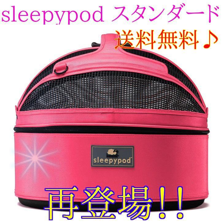 《Sleepy pod スリーピーポッド》スタンダード 色はブロッサムピンク♪安心と安らぎ 移動型ベットペット・キャリー・犬・猫・ドライブ 送料無料!