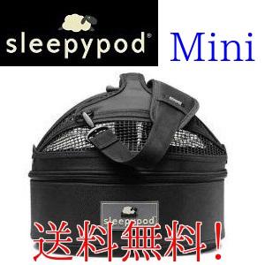 Sleepy pod スリーピーポッドMINI ミニ  カラーはジェットブラック♪小型・ペット・キャリー・犬・猫ドライブ 送料無料!