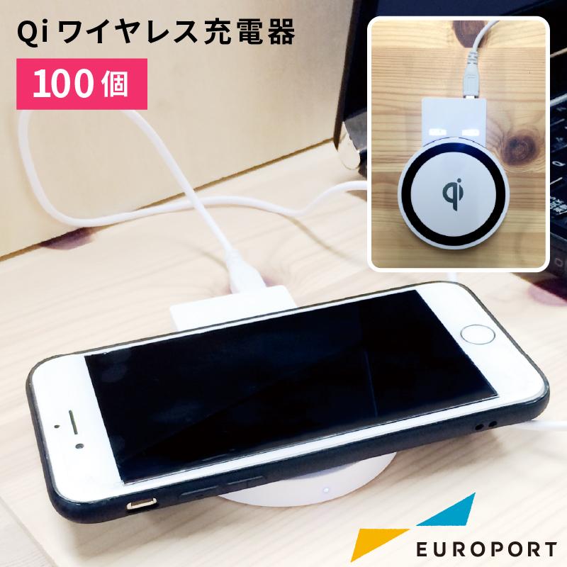 Qi認証ワイヤレス充電器 アクリルプレート対応 非接触[100個]