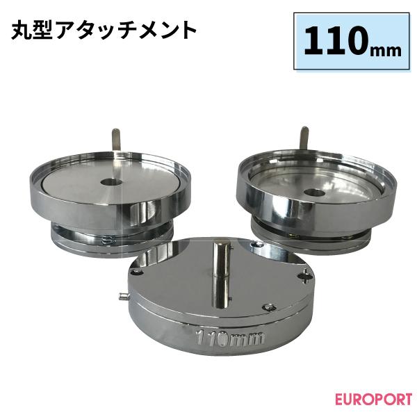 缶バッジマシン用 アタッチメント 丸型110mm【BAM-R110】