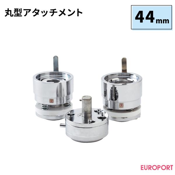 缶バッジマシン用 アタッチメント 丸型44mm【BAM-R44】