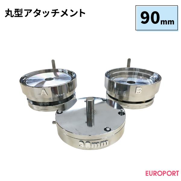 缶バッジマシン用 アタッチメント 丸型90mm【BAM-R90】