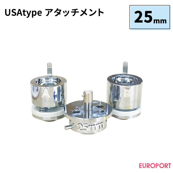 缶バッジマシン用 アタッチメント USAtype 丸型 25mm【BAM-US-R25】