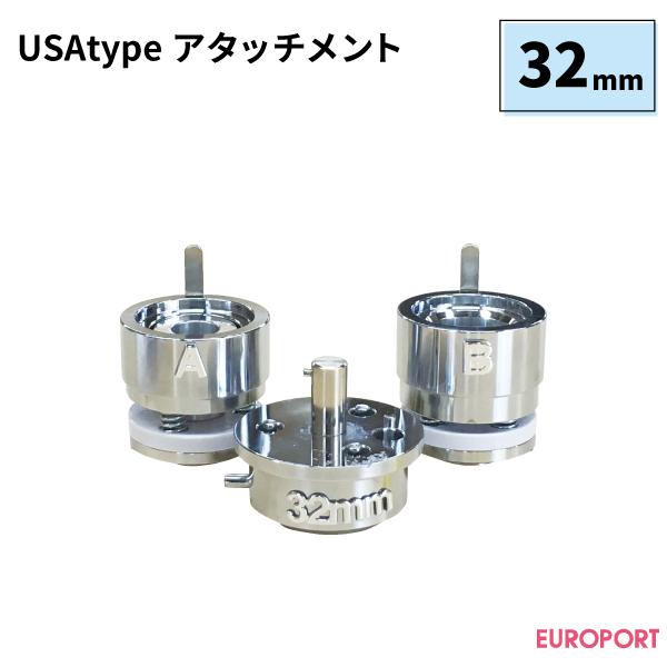 缶バッジマシン用 アタッチメント USAtype 丸型 32mm【BAM-US-R32】