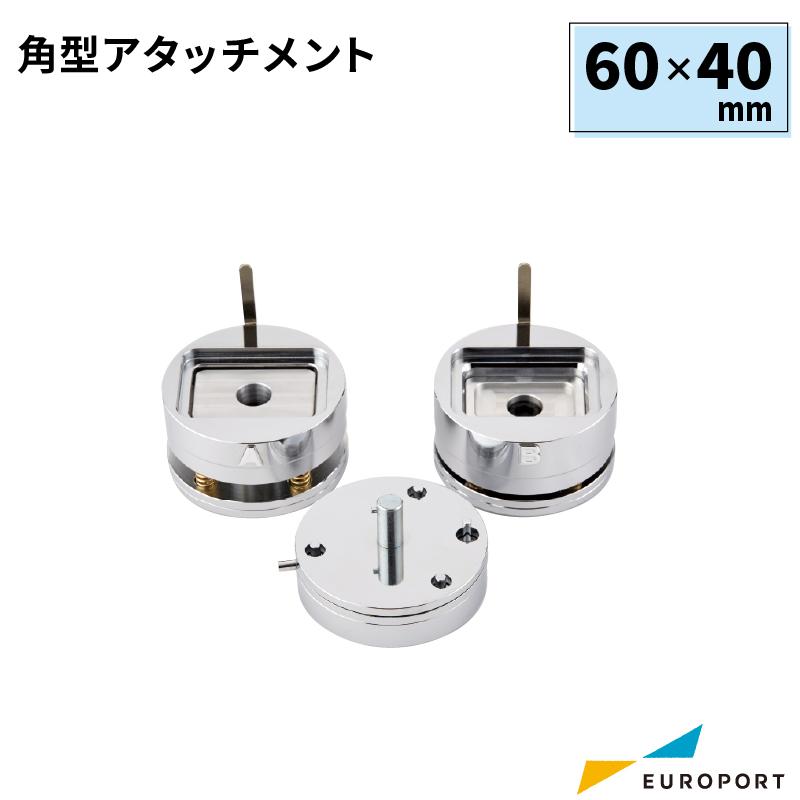 缶バッジマシン用 アタッチメント 角型60×40mm【BAM-S6040】