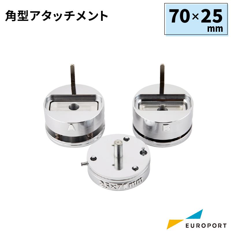缶バッジマシン用 アタッチメント 角型70×25mm【BAM-S7025】