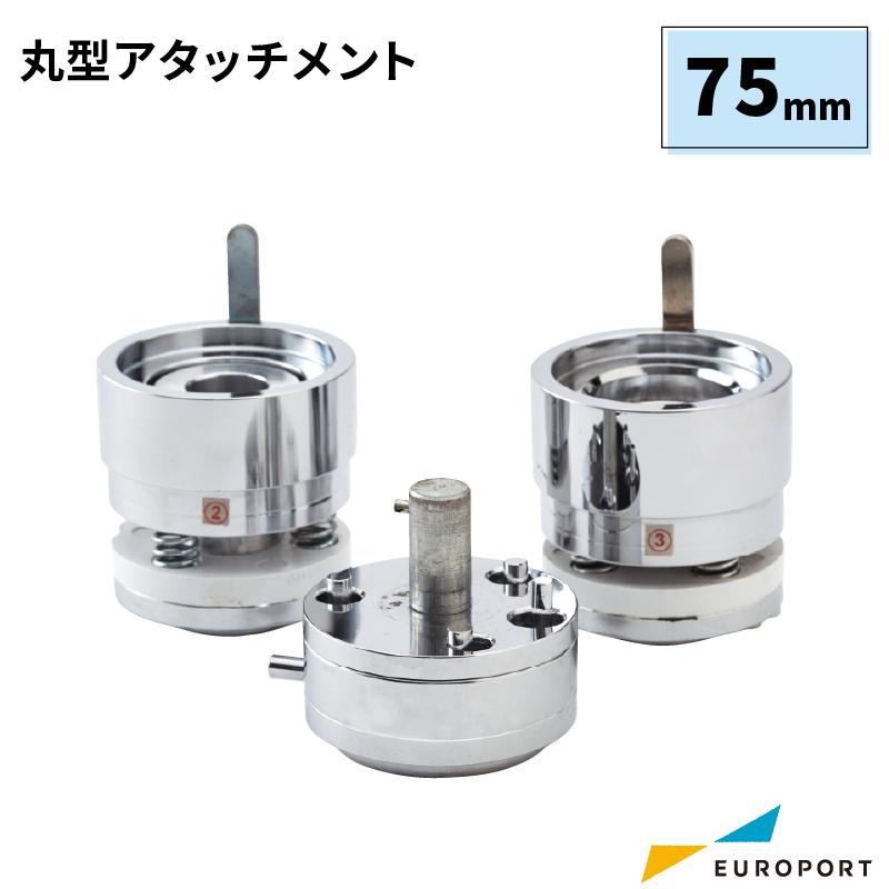 缶バッジマシン用 アタッチメント 丸型75mm【BAM-R75】