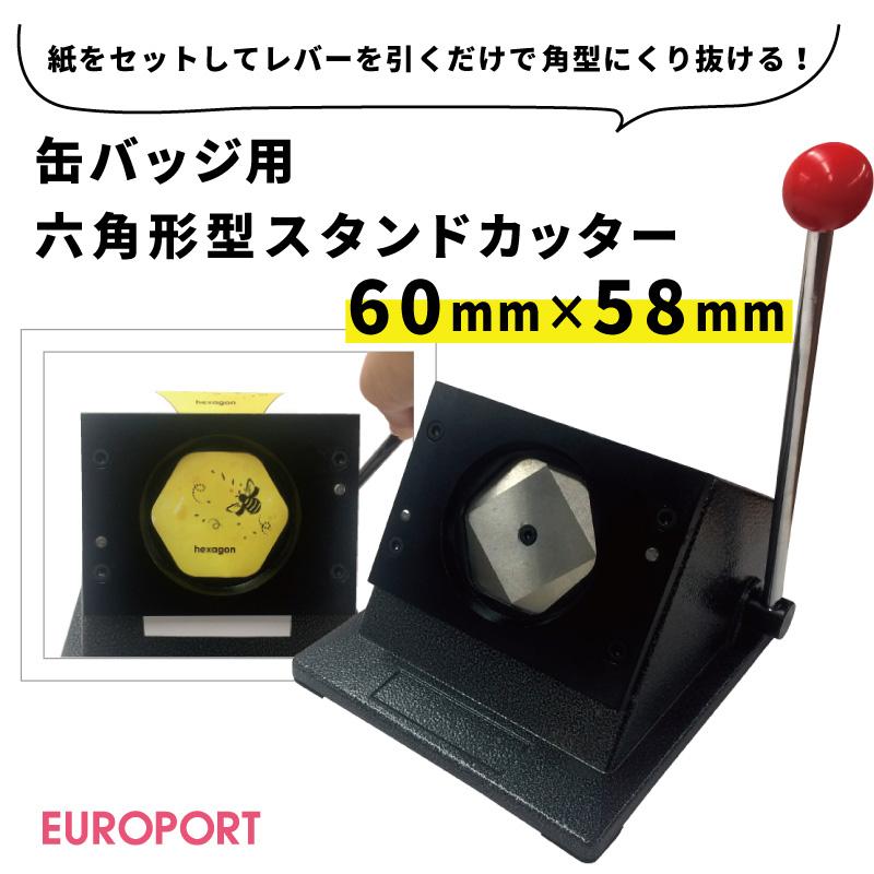 六角形型 60×58mm スタンドカッター【BSC-h6058】