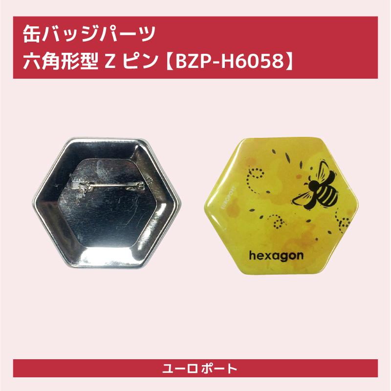 缶バッジ用 六角形 60×58mm Zピン 1000個セット【BZP-H6058-10】