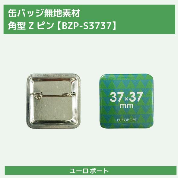 缶バッジ用 角型Zピン37×37mm 1000個セット