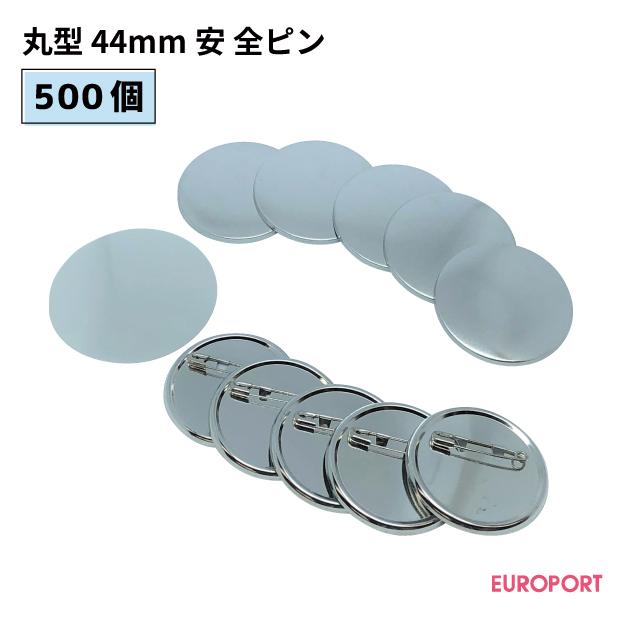 缶バッジ用パーツ 丸型44mm安全ピン [500個]【BAP-R44-5】