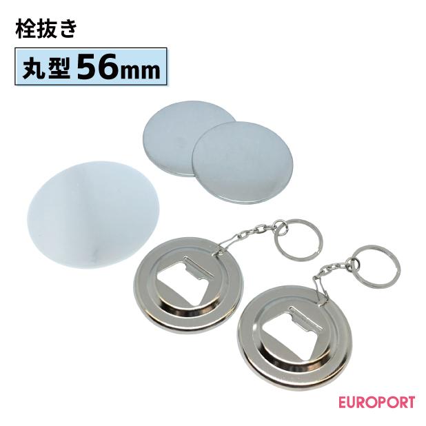 缶バッジ用パーツ 丸型栓抜き 56mm [500個]【BBO-R56-5】