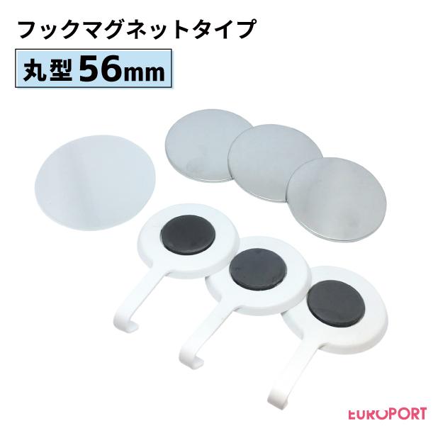 缶バッジ用パーツ 丸型フックマグネットタイプ56mm [500個]【BHG-R56M-5】