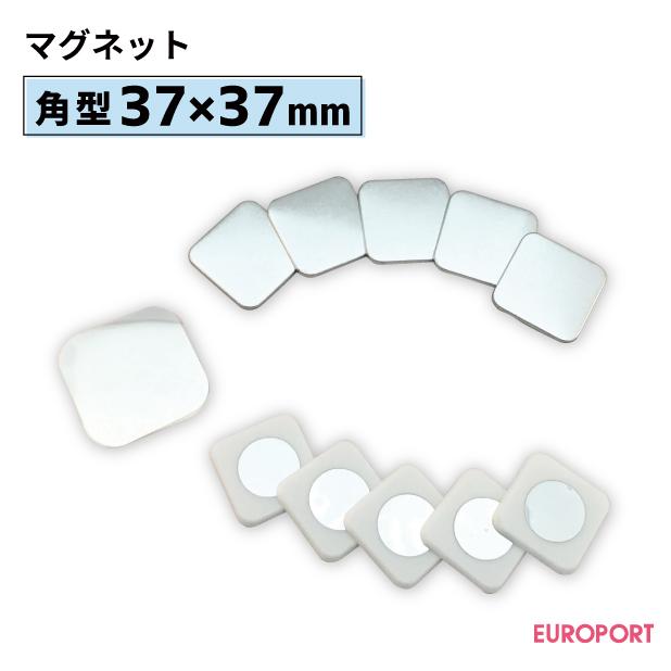 缶バッジ用パーツ 角型マグネット37×37mm [1000個]【BMG-S3737-10】
