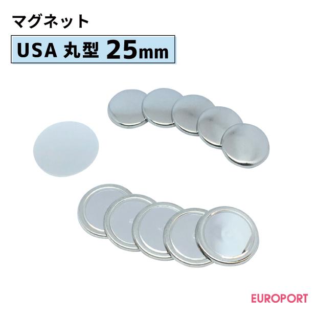 缶バッジ用パーツ 丸形マグネット USAtype 25mm [1,000個]【BMG-US-R25-10】