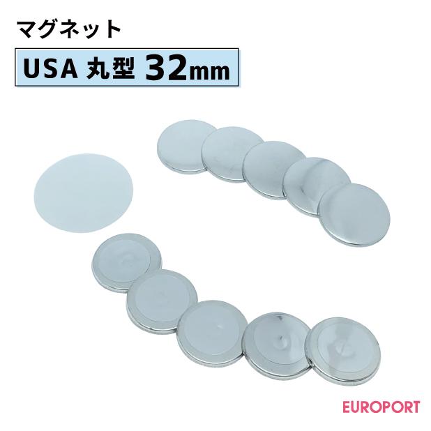 缶バッジ用パーツ 丸形マグネット USAtype 32mm [1,000個]【BMG-US-R32-10】
