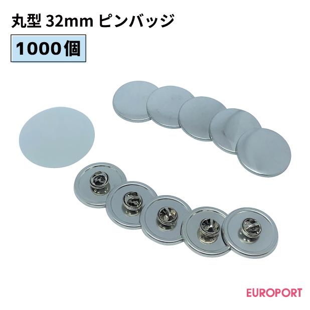缶バッジ用パーツ 丸型ピンバッジ 32mm [1,000個]【BPB-R32-10】