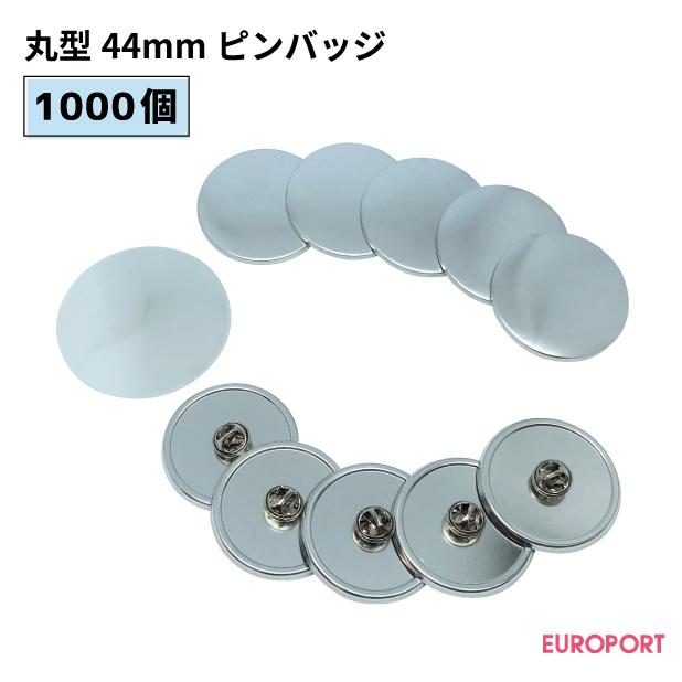缶バッジ用パーツ 丸型ピンバッジ 44mm [1,000個]【BPB-R44-10】