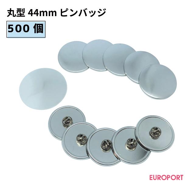 缶バッジ用パーツ 丸型ピンバッジ 44mm [500個]【BPB-R44-5】