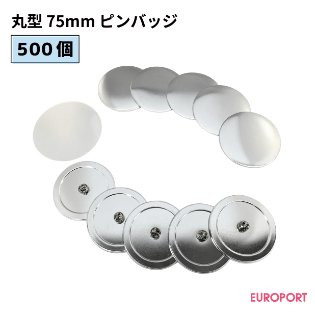 缶バッジ用パーツ 丸型ピンバッジ 75mm [500個]【BPB-R75-5】
