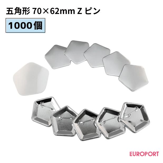 缶バッジ用パーツ 五角形 70×62mm Zピン [1000個]【BZP-P6058-10】