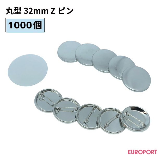 缶バッジ用パーツ 丸型32mm Zピン [1000個]【BZP-R32-10】