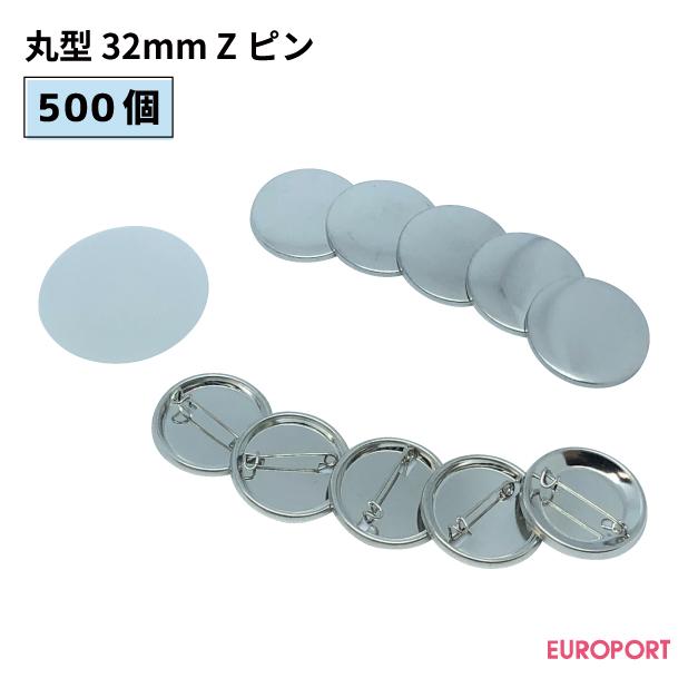 缶バッジ用パーツ 丸型32mm Zピン [500個]