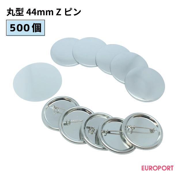缶バッジ用パーツ 丸型44mm Zピン [500個]