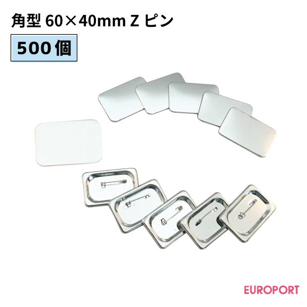 缶バッジ用パーツ 角型Zピン60×40mm [500個]【BZP-S6040-5】