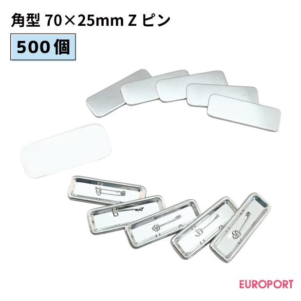 缶バッジ用パーツ 角型Zピン70×25mm [500個]【BZP-S7025-5】