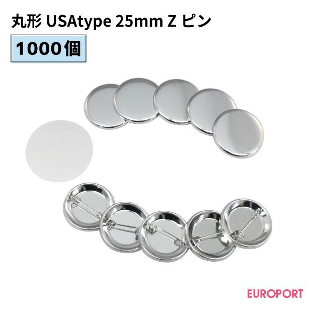 缶バッジ用パーツ 丸型Zピン USAtype 25mm [1,000個]【BZP-US-R25-10】
