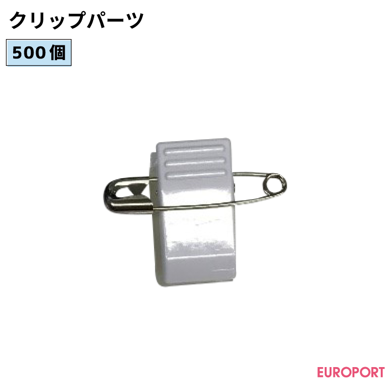 クリップパーツ 500個【CLIP01-5】