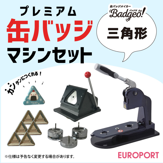 プレミアム缶バッジマシーン三角形70×62mmセット