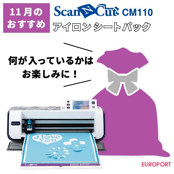 小型カッティングマシン スキャンカット(ScanNCut)CM110 今月のおすすめアイロンシートパック ブラザー【CMP-CM110-11IR】