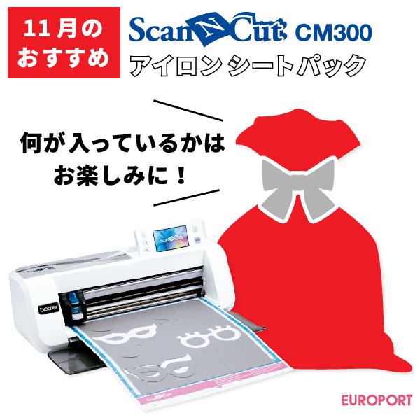 小型カッティングマシン スキャンカット(ScanNCut)CM300 今月のおすすめアイロンシートパック ブラザー【CMP-CM300-11IR】